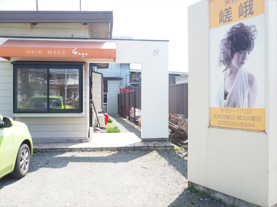 saga 真島店