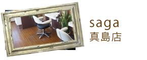 saga真島店
